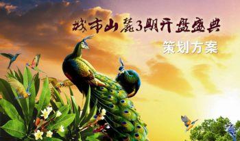 上海涵艺展览电子宣传册