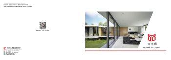 金永盾系统门窗-德国品质世界之窗电子画册