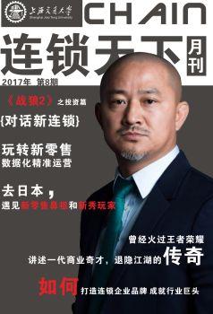 连锁天下月刊 2017第8期