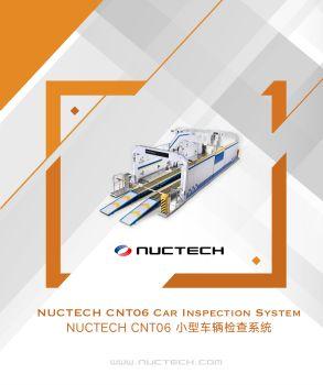 2020.01 NUCTECH CNT06 小型车辆检查系统电子画册