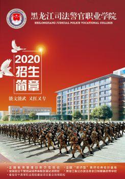黑龍江司法警官職業學院 2020招生簡章,數字書籍書刊閱讀發布
