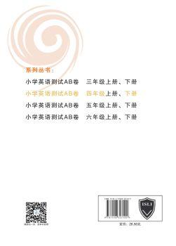 小學英語測試AB卷四年級下冊 (佛山專版)電子樣書