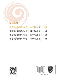 小學英語測試AB卷三年級下冊 (佛山專版)電子樣書