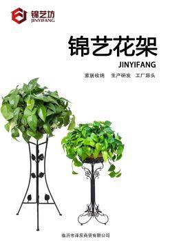 锦艺坊花架2电子宣传册