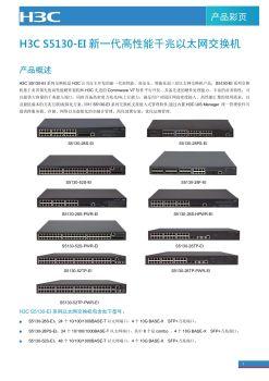 S5130-EI系列交换机产品彩页电子杂志