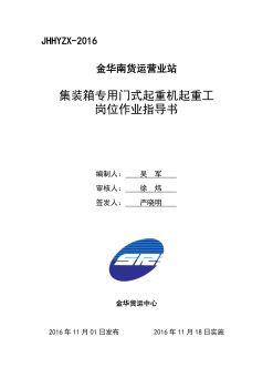 金华南集装箱专用门吊起重工岗位作业指导书电子画册