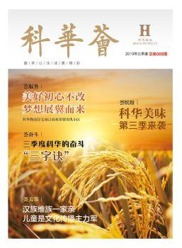 《科华荟》2019三季度刊 电子书制作平台