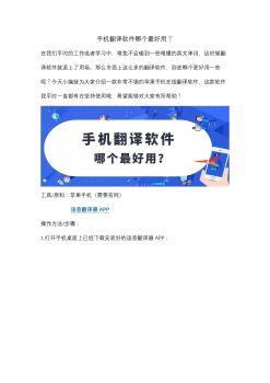 手机翻译软件哪个最好用?宣传画册