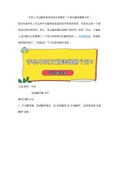 手机上可以翻译英语的软件有哪些?中英文翻译器哪个好?电子书