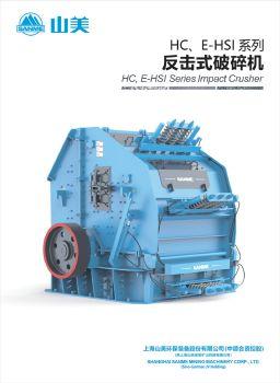 山美股份HC系列反击式破碎机宣传画册