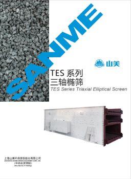 TES系列三轴椭圆振动筛电子画册