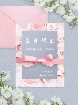 【生日祝福】弘陶资本?杨淑君女士 电子杂志制作软件