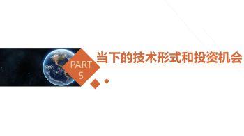 人工智能的发展前景和投资机会分析-刘峰 电子书制作软件