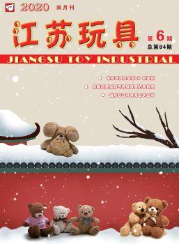 《江蘇玩具》總第84期2020年第6期,在線數字出版平臺