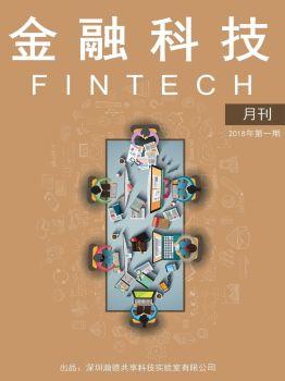 金融科技(月刊)-2018年第一期,在线电子杂志,期刊,报刊