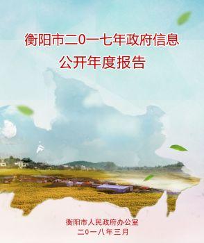 衡阳市政府二零一七年政府信息公开年度报告