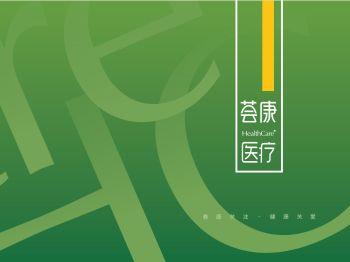 荟康医疗画册 电子书制作平台