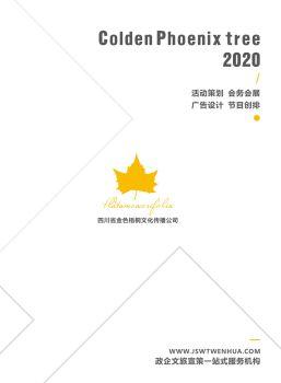 金色梧桐文化企业宣传页电子杂志