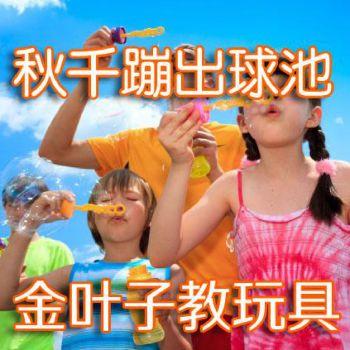 秋千蹦床球池电子画册