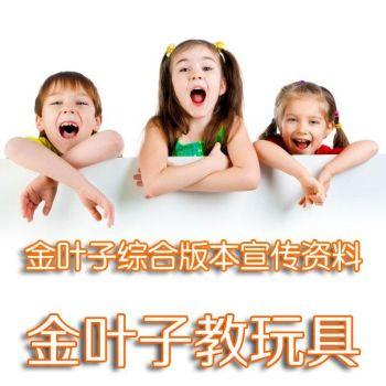 金叶子综合版本宣传资料电子杂志