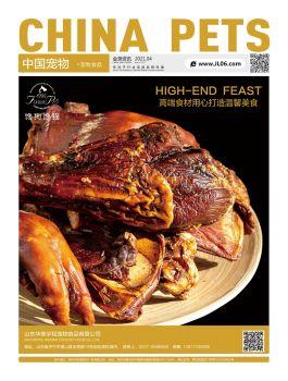 《中国宠物》2021.04月刊--宠物食品