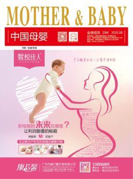 《中国母婴》2020年8月刊--母婴用品