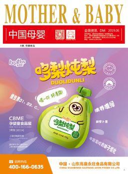 《中国母婴》2019年6月刊--母婴食品