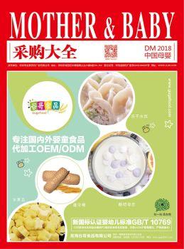 2018《母婴大全—婴童食品》