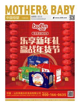 《中国母婴》2021年1月刊--母婴食品