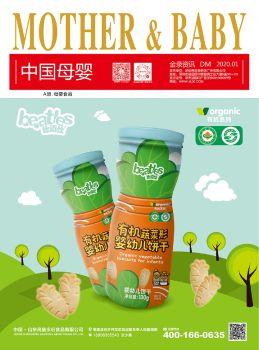 《中国母婴》2020年1月刊--母婴食品