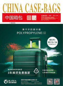《中国箱包》2021.04月刊成品 电子书制作软件