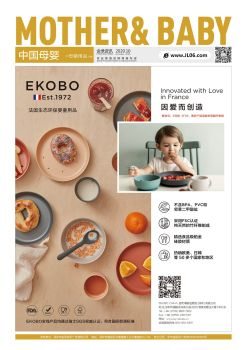 《中国母婴》2020年10月刊--母婴用品B册