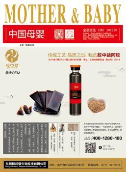 《中国母婴》2019年7月刊--母婴食品