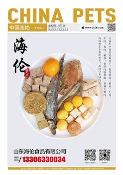 《中国宠物》2020.9月刊宠物食品报刊
