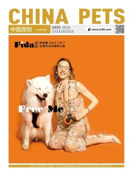 《中国宠物》2021.01月宠物用品报刊电子画册 电子书制作软件