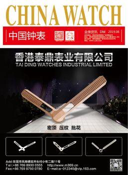 《中国钟表》2019年8月刊 电子书制作软件