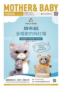 《中国母婴》2020年10月刊--母婴童车玩具B册