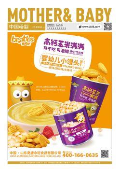 《中国母婴》2020年10月刊--母婴食品A册
