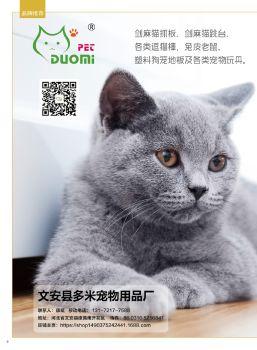 2019《宠物大全-宠物用品》电子宣传册