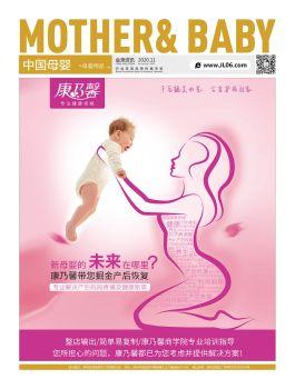 《中国母婴》2020年11月刊--母婴用品A册