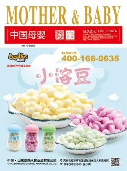 《中国母婴》2020年6月刊--母婴食品