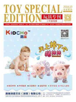《中国母婴玩具专刊》2018年10月