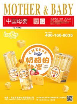 《中国母婴》2020年3月刊--母婴食品