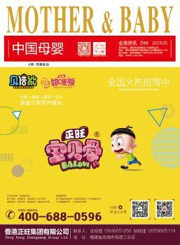 《中国母婴》2019年5月刊--母婴食品