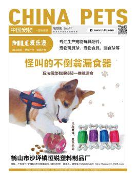 《中国宠物》2021.04月刊--宠物用品