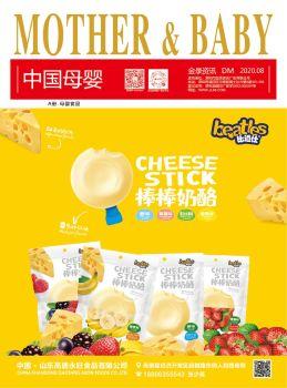 《中国母婴》2020年8月刊--母婴食品
