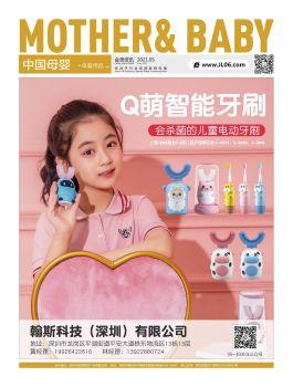 《中国母婴》2021年5月刊--母婴用品B册