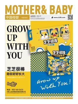 《中国母婴》2021年5月刊--母婴食品