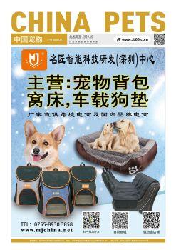 《中国宠物》2020.10月宠物用品报刊电子画册