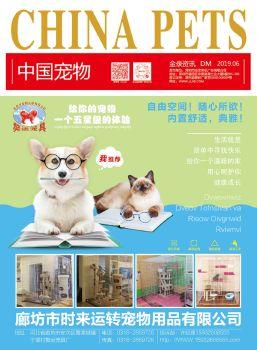 《中國寵物》2019.6月刊